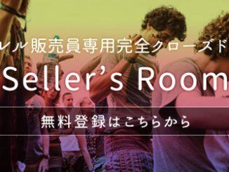 アパレル販売員専用完全クローズドSNS「Seller's Room」