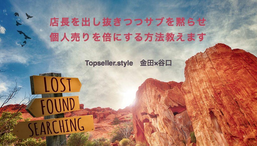 https://topseller.style/topsellerevent180806 