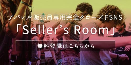 Seller's room